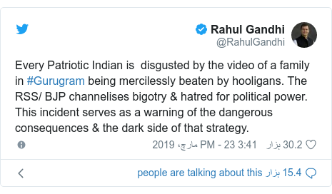 ٹوئٹر پوسٹس @RahulGandhi کے حساب سے: Every Patriotic Indian is  disgusted by the video of a family in #Gurugram being mercilessly beaten by hooligans. The RSS/ BJP channelises bigotry & hatred for political power. This incident serves as a warning of the dangerous consequences & the dark side of that strategy.