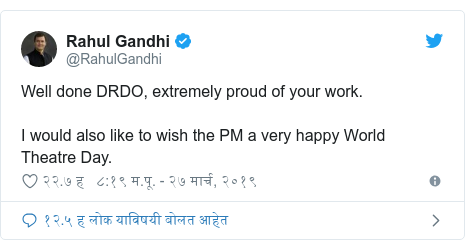 Twitter post by @RahulGandhi: Well done DRDO, extremely proud of your work. I would also like to wish the PM a very happy World Theatre Day.