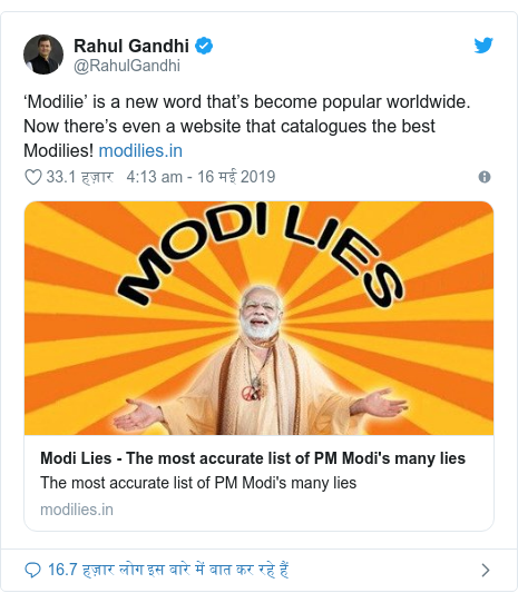 ट्विटर पोस्ट @RahulGandhi: 'Modilie' is a new word that's become popular worldwide. Now there's even a website that catalogues the best Modilies!