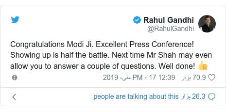 ٹوئٹر پوسٹس @RahulGandhi کے حساب سے: Congratulations Modi Ji. Excellent Press Conference! Showing up is half the battle. Next time Mr Shah may even allow you to answer a couple of questions. Well done! 👍