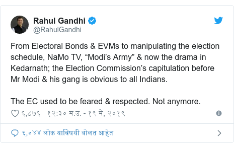 """Twitter post by @RahulGandhi: From Electoral Bonds & EVMs to manipulating the election schedule, NaMo TV, """"Modi's Army"""" & now the drama in Kedarnath; the Election Commission's capitulation before Mr Modi & his gang is obvious to all Indians. The EC used to be feared & respected. Not anymore."""