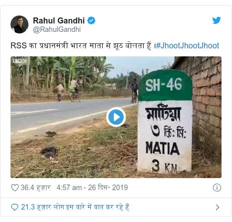 ट्विटर पोस्ट @RahulGandhi: RSS का प्रधानमंत्री भारत माता से झूठ बोलता हैं ।#JhootJhootJhoot