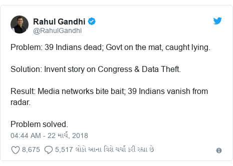 Twitter post by @RahulGandhi: Problem  39 Indians dead; Govt on the mat, caught lying. Solution  Invent story on Congress & Data Theft. Result  Media networks bite bait; 39 Indians vanish from radar. Problem solved.