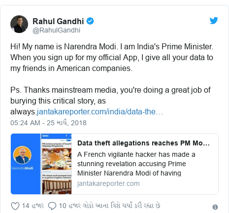 Twitter post by @RahulGandhi: Hi! My name is Narendra Modi. I am India's Prime Minister. When you sign up for my official App, I give all your data to my friends in American companies. Ps. Thanks mainstream media, you're doing a great job of burying this critical story, as always.