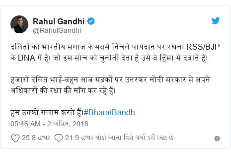Twitter post by @RahulGandhi: दलितों को भारतीय समाज के सबसे निचले पायदान पर रखना RSS/BJP के DNA में है। जो इस सोच को चुनौती देता है उसे वे हिंसा से दबाते हैं।हजारों दलित भाई-बहन आज सड़कों पर उतरकर मोदी सरकार से अपने अधिकारों की रक्षा की माँग कर रहे हैं। हम उनको सलाम करते हैं।#BharatBandh