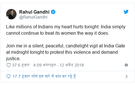 ट्विटर पोस्ट @RahulGandhi: Like millions of Indians my heart hurts tonight. India simply cannot continue to treat its women the way it does. Join me in a silent, peaceful, candlelight vigil at India Gate at midnight tonight to protest this violence and demand justice.