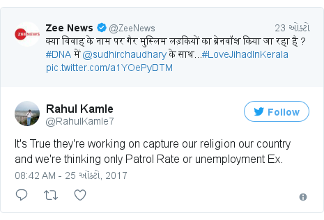 Twitter post by @RahulKamle7: It's True they're working on capture our religion our country and we're thinking only Patrol Rate or unemployment Ex.
