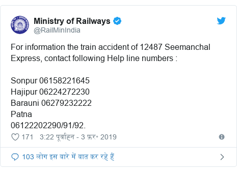 ट्विटर पोस्ट @RailMinIndia: For information the train accident of 12487 Seemanchal Express, contact following Help line numbers  Sonpur 06158221645 Hajipur 06224272230 Barauni 06279232222Patna06122202290/91/92.