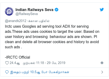 டுவிட்டர் இவரது பதிவு @RailwaySeva: Irctc uses Googles ad serving tool ADX for serving ads.These ads uses cookies to target the user. Based on user history and browsing  behaviour ads are shown. Pl clean and delete all browser cookies and history to avoid such ads .-IRCTC Official