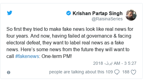 ٹوئٹر پوسٹس @RaisinaSeries کے حساب سے: So first they tried to make fake news look like real news for four years. And now, having failed at governance & facing electoral defeat, they want to label real news as a fake news. Here's some news from the future they will want to call #fakenews  One-term PM!