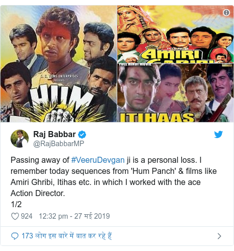 ट्विटर पोस्ट @RajBabbarMP: Passing away of #VeeruDevgan ji is a personal loss. I remember today sequences from 'Hum Panch' & films like Amiri Ghribi, Itihas etc. in which I worked with the ace Action Director.1/2