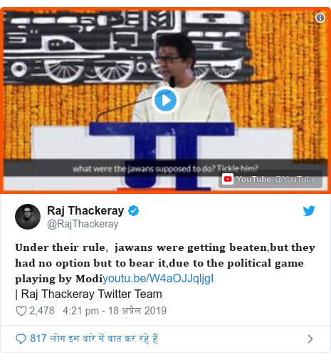ट्विटर पोस्ट @RajThackeray: 𝐔𝐧𝐝𝐞𝐫 𝐭𝐡𝐞𝐢𝐫 𝐫𝐮𝐥𝐞,  𝐣𝐚𝐰𝐚𝐧𝐬 𝐰𝐞𝐫𝐞 𝐠𝐞𝐭𝐭𝐢𝐧𝐠 𝐛𝐞𝐚𝐭𝐞𝐧,𝐛𝐮𝐭 𝐭𝐡𝐞𝐲 𝐡𝐚𝐝 𝐧𝐨 𝐨𝐩𝐭𝐢𝐨𝐧 𝐛𝐮𝐭 𝐭𝐨 𝐛𝐞𝐚𝐫 𝐢𝐭,𝐝𝐮𝐞 𝐭𝐨 𝐭𝐡𝐞 𝐩𝐨𝐥𝐢𝐭𝐢𝐜𝐚𝐥 𝐠𝐚𝐦𝐞 𝐩𝐥𝐚𝐲𝐢𝐧𝐠 𝐛𝐲 𝐌𝐨𝐝𝐢| Raj Thackeray Twitter Team