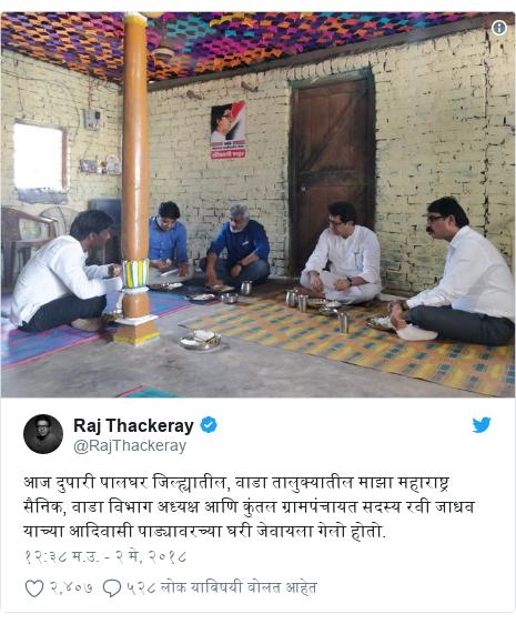 Twitter post by @RajThackeray: आज दुपारी पालघर जिल्ह्यातील, वाडा तालुक्यातील माझा महाराष्ट्र सैनिक, वाडा विभाग अध्यक्ष आणि कुंतल ग्रामपंचायत सदस्य रवी जाधव याच्या आदिवासी पाड्यावरच्या घरी जेवायला गेलो होतो.