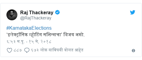 Twitter post by @RajThackeray: #KarnatakaElections'इलेक्ट्रॉनिक व्होटिंग मशिन्सचा' विजय असो.