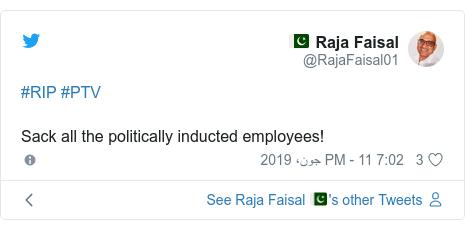 ٹوئٹر پوسٹس @RajaFaisal01 کے حساب سے: #RIP #PTVSack all the politically inducted employees!