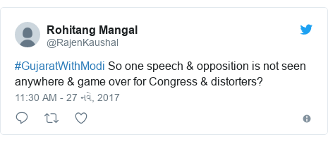 Twitter post by @RajenKaushal: #GujaratWithModi So one speech & opposition is not seen anywhere & game over for Congress & distorters?