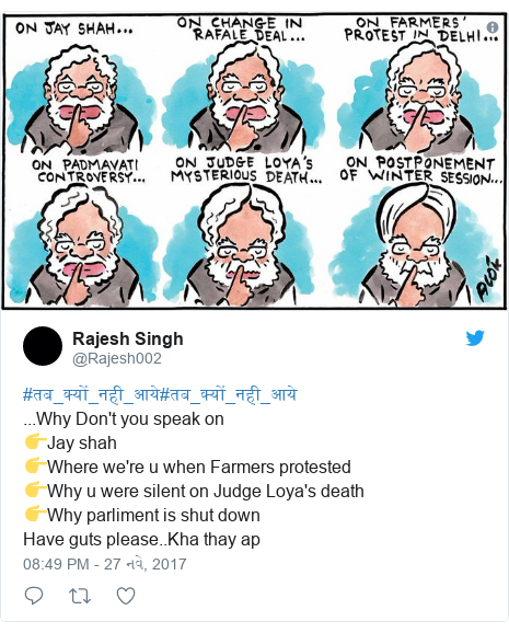 Twitter post by @Rajesh002: #तब_क्यों_नही_आये#तब_क्यों_नही_आये...Why Don't you speak on👉Jay shah👉Where we're u when Farmers protested👉Why u were silent on Judge Loya's death👉Why parliment is shut downHave guts please..Kha thay ap