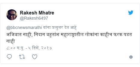 Twitter post by @Rakesh6497: अजिबात नाही, निदान बहुतांश महाराष्ट्रातील लोकांना काहीच फरक पडत नाही