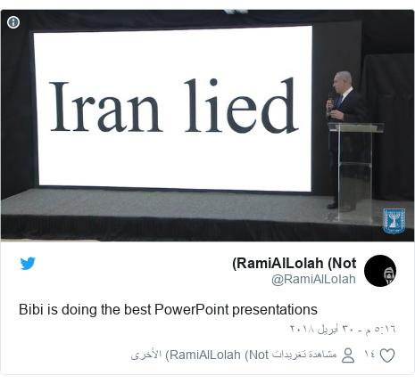 تويتر رسالة بعث بها @RamiAlLoIah: Bibi is doing the best PowerPoint presentations