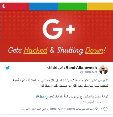 """تويتر رسالة بعث بها @RamiAlix: #جوجل تعلن إغلاق منصة """"بلس"""" للتواصل  الاجتماعي بعد اكتشاف ثغرة أمنية تسببت بتسريب معلومات أكثر من نصف مليون مشترك!نهاية مأساوية لمشروع لم يلق رواجاً منذ إطلاقه#Google"""