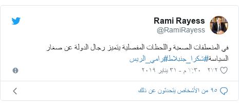 تويتر رسالة بعث بها @RamiRayess: في المنعطفات الصعبة واللحظات المفصلية يتميز رجال الدولة عن صغار السياسة#شكرا_جنبلاط#رامي_الريس