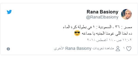 تويتر رسالة بعث بها @RanaElbasiony: مصر   ٣٦ ، السعودية   ١ في بطولة كرة الماءده احنا اللي عومنا الجنيه يا جماعه 😎