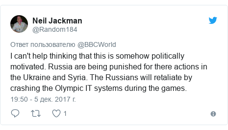 Twitter пост, автор: @Random184: I can't help thinking that this is somehow politically motivated. Russia are being punished for there actions in the Ukraine and Syria. The Russians will retaliate by crashing the Olympic IT systems during the games.