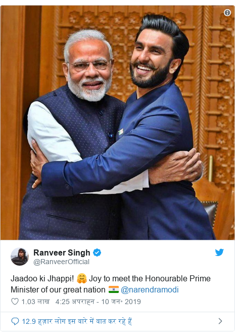 ट्विटर पोस्ट @RanveerOfficial: Jaadoo ki Jhappi! 🤗 Joy to meet the Honourable Prime Minister of our great nation 🇮🇳 @narendramodi