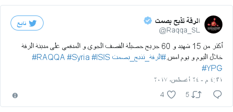 تويتر رسالة بعث بها @Raqqa_SL