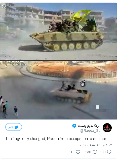 تويتر رسالة بعث بها @Raqqa_SL: The flags only changed, Raqqa from occupation to another .
