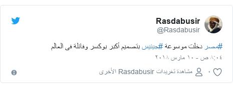 تويتر رسالة بعث بها @Rasdabusir: #مصر دخلت موسوعة #جينيس بتصميم أكبر بوكسر وفانلة فى العالم