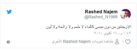 تويتر رسالة بعث بها @Rashed_N1988: الارجنتين من دون ميسى كالماء لا طعم ولا رائحة ولا لون