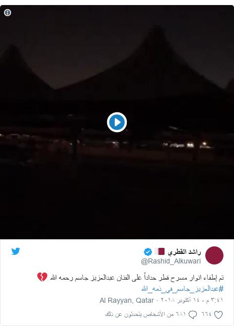 تويتر رسالة بعث بها @Rashid_Alkuwari: تم إطفاء انوار مسرح قطر حداداً على الفنان عبدالعزيز جاسم رحمه الله 💔  #عبدالعزيز_جاسم_في_ذمه_الله