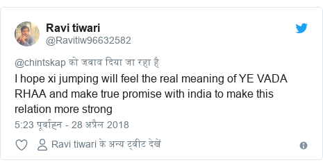 ट्विटर पोस्ट @Ravitiw96632582: I hope xi jumping will feel the real meaning of YE VADA RHAA and make true promise with india to make this relation more strong