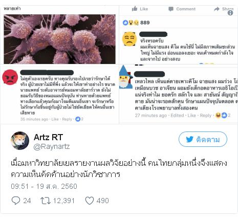 Twitter โพสต์โดย @Raynartz: เมื่อมหาวิทยาลัยเยลรายงานผลวิจัยอย่างนี้ คนไทยกลุ่มหนึ่งจึงแสดงความเห็นคัดค้านอย่างนักวิชาการ pic.twitter.com/y9cDz03Su5