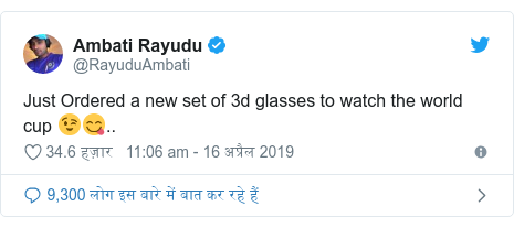 ट्विटर पोस्ट @RayuduAmbati: Just Ordered a new set of 3d glasses to watch the world cup 😉😋..