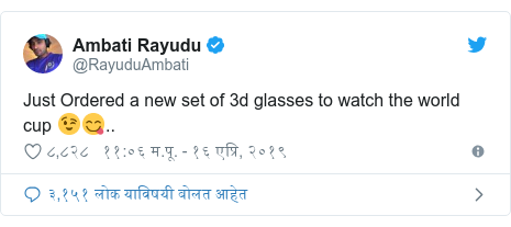 Twitter post by @RayuduAmbati: Just Ordered a new set of 3d glasses to watch the world cup 😉😋..