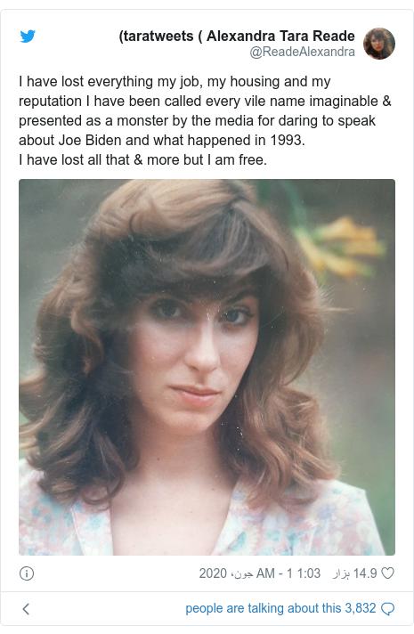 ٹوئٹر پوسٹس @ReadeAlexandra کے حساب سے: I have lost everything my job, my housing and my reputation I have been called every vile name imaginable & presented as a monster by the media for daring to speak about Joe Biden and what happened in 1993.I have lost all that & more but I am free.