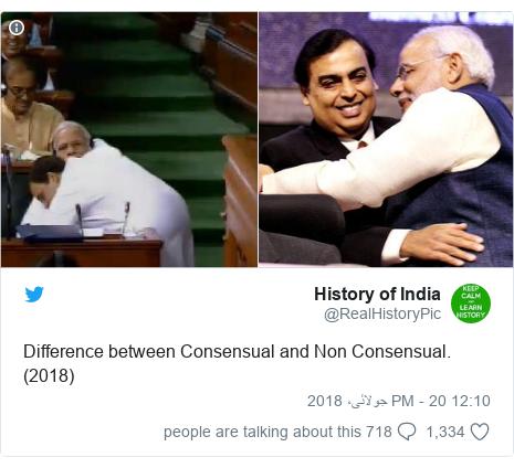 ٹوئٹر پوسٹس @RealHistoryPic کے حساب سے: Difference between Consensual and Non Consensual. (2018)