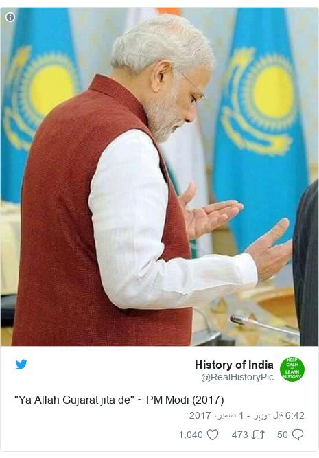 """ٹوئٹر پوسٹس @RealHistoryPic کے حساب سے: """"Ya Allah Gujarat jita de"""" ~ PM Modi (2017)"""