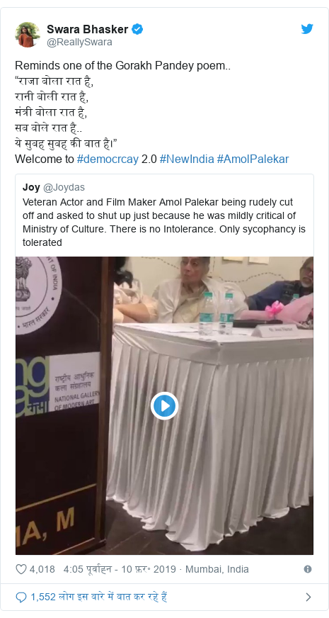 """ट्विटर पोस्ट @ReallySwara: Reminds one of the Gorakh Pandey poem..""""राजा बोला रात है,रानी बोली रात है,मंत्री बोला रात है,सब बोले रात है..ये सुबह सुबह की बात है।""""Welcome to #democrcay 2.0 #NewIndia #AmolPalekar"""