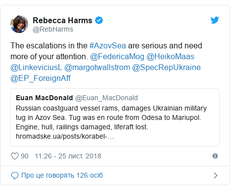 Twitter допис, автор: @RebHarms: The escalations in the #AzovSea are serious and need more of your attention. @FedericaMog @HeikoMaas @LinkeviciusL @margotwallstrom @SpecRepUkraine @EP_ForeignAff
