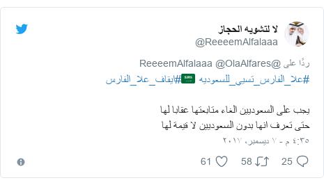 تويتر رسالة بعث بها @ReeeemAlfalaaa: #علا_الفارس_تسيي_للسعوديه 🇸🇦#ايقاف_علا_الفارس يجب على السعوديين الغاء متابعتها عقابا لهاحتى تعرف انها بدون السعوديين لا قيمة لها