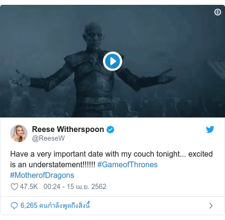 Twitter โพสต์โดย @ReeseW: Have a very important date with my couch tonight... excited is an understatement!!!!!! #GameofThrones #MotherofDragons