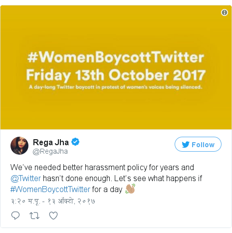 Twitter post by @RegaJha: We've needed better harassment policy for years and @Twitter hasn't done enough. Let's see what happens if #WomenBoycottTwitter for a day 👋🏽