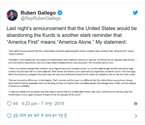 "ट्विटर पोस्ट @RepRubenGallego: Last night's announcement that the United States would be abandoning the Kurds is another stark reminder that ""America First"" means ""America Alone."" My statement"