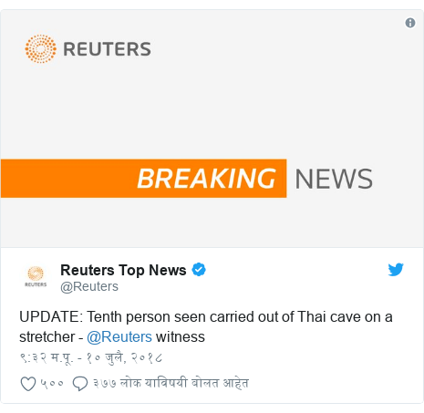 Twitter post by @Reuters: UPDATE  Tenth person seen carried out of Thai cave on a stretcher - @Reuters witness