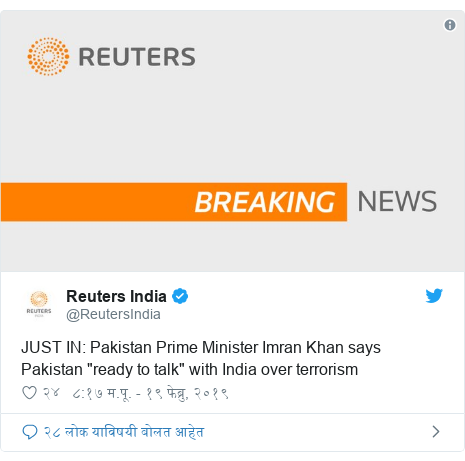 """Twitter post by @ReutersIndia: JUST IN  Pakistan Prime Minister Imran Khan says Pakistan """"ready to talk"""" with India over terrorism"""