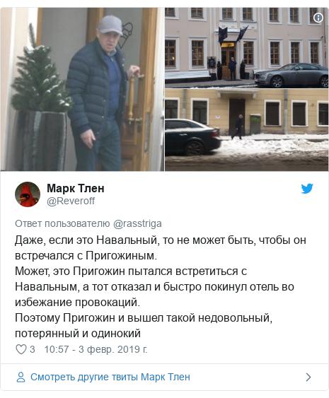 Twitter пост, автор: @Reveroff: Даже, если это Навальный, то не может быть, чтобы он встречался с Пригожиным.Может, это Пригожин пытался встретиться с Навальным, а тот отказал и быстро покинул отель во избежание провокаций.Поэтому Пригожин и вышел такой недовольный, потерянный и одинокий