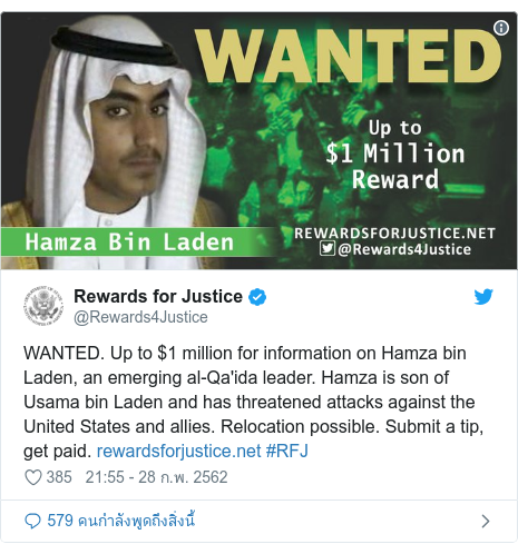 Twitter โพสต์โดย @Rewards4Justice: WANTED. Up to $1 million for information on Hamza bin Laden, an emerging al-Qa'ida leader. Hamza is son of Usama bin Laden and has threatened attacks against the United States and allies. Relocation possible. Submit a tip, get paid.  #RFJ